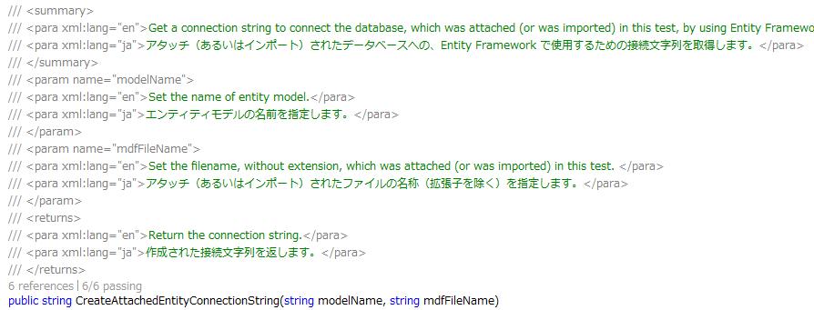 XmlCommentLocalizationコメント例