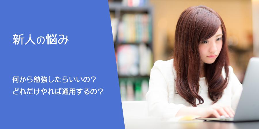 新人の悩み 何から勉強したらいいの? どれだけやれば通用するの?