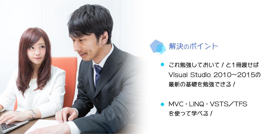 これ勉強しておいて!と一冊渡せば、vs 2010~2015で通用する最新の基礎を勉強できる! MVC・LINQ・VSTS/TFSを使って学べる!