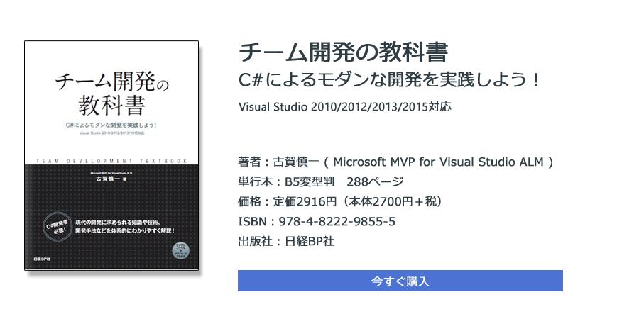 チーム開発の教科書 C#によるモダンな開発を実践しよう! Visual Studio 2010/2012/2013/2015対応 著者:古賀慎一 ( Microsoft MVP for Visual Studio ALM ) 単行本:B5変型判 288ページ 価格:定価2916円(本体2700円+税) ISBN:978-4-8222-9855-5 出版社:日経BP社 今すぐ購入!