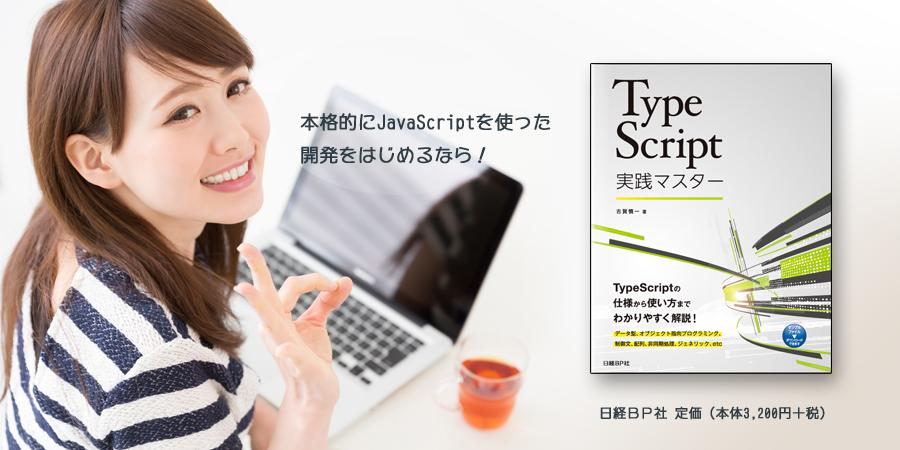 本格的にJavaScriptを使った開発をはじめるなら!書籍「TypeScript実践マスター」古賀 慎一著 日経BP社